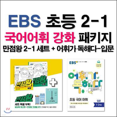 EBS 초등 2-1 국어어휘 강화 패키지