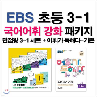 EBS 초등 3-1 국어어휘 강화 패키지