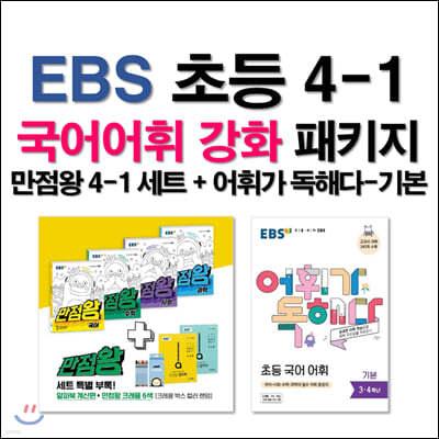 EBS 초등 4-1 국어어휘 강화 패키지