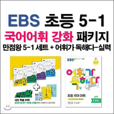 EBS 초등 5-1 국어어휘 강화 패키지