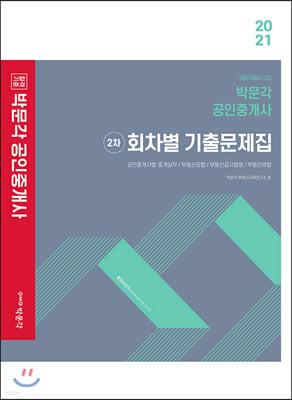 2021 박문각 공인중개사 2차 회차별 기출문제집
