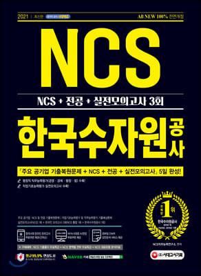 2021 최신판 All-New K-water 한국수자원공사 NCS+전공+실전모의고사 3회