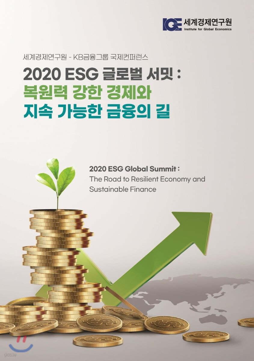 2020 ESG 글로벌 서밋: 복원력 강한 경제와 지속 가능한 금융의 길