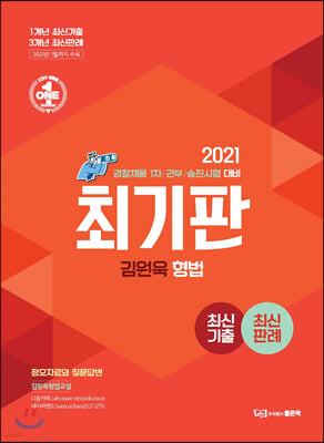 2021 김원욱 최기판 형법