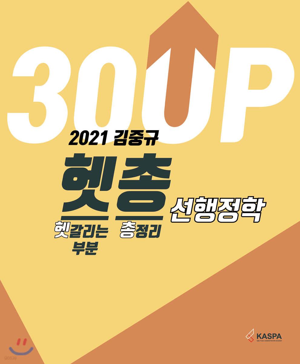 2021 김중규 헷갈리는 부분 총정리 선행정학