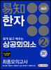 2021 쉽게 알고 배우는 易知(이지) 상공회의소 한자 2급 최종모의고사