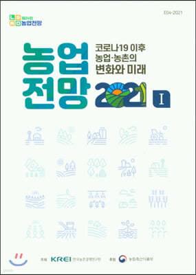 농업전망 2021 (1)