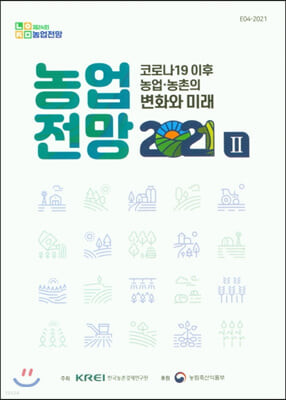 농업전망 2021 (2)