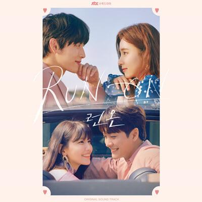 런 온 (JTBC 수목드라마) OST