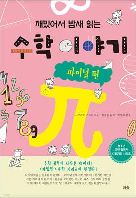 재밌어서 밤새 읽는 수학 이야기 : 파이널 편