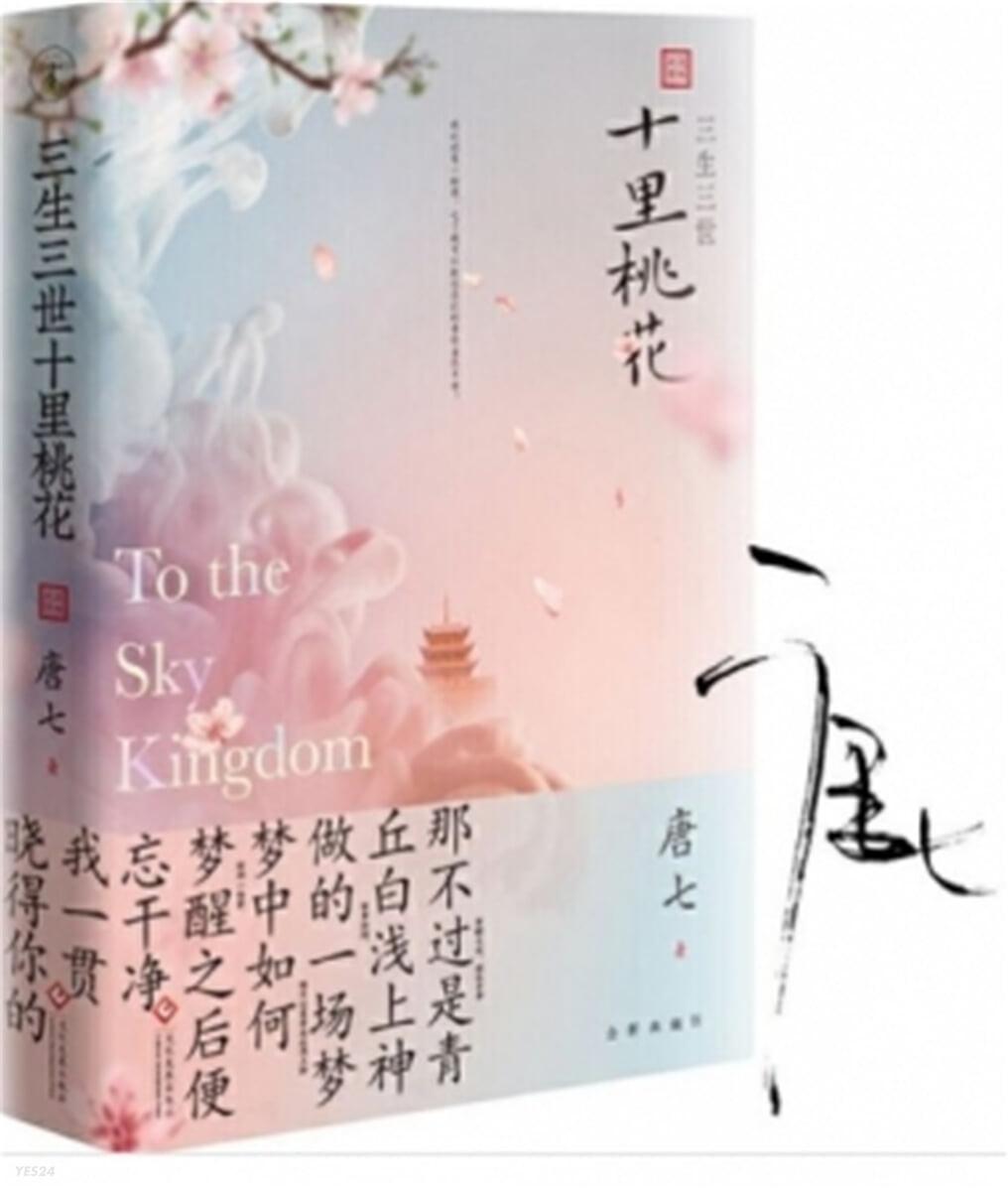 三生三世十裏桃花(紀念版) 삼생삼세십리도화
