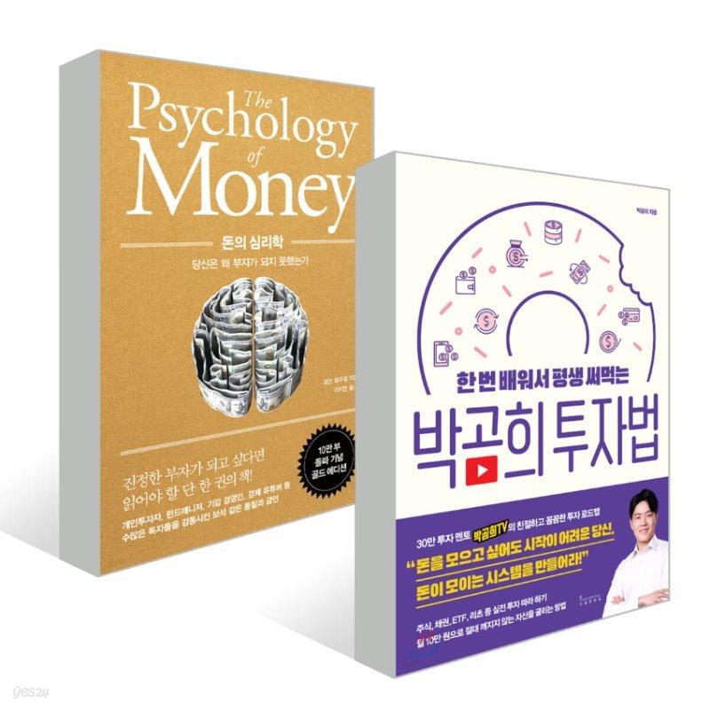 돈의 심리학 + 박곰희 투자법