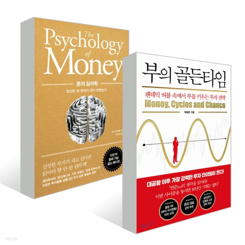 돈의 심리학 + 부의 골든타임