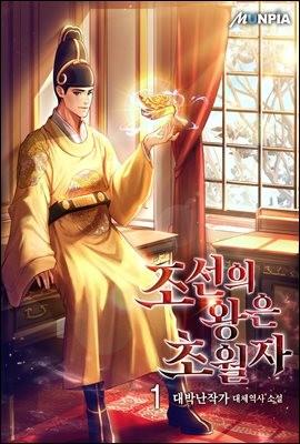 조선의 왕은 초월자