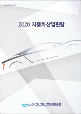 자동차산업편람 2020