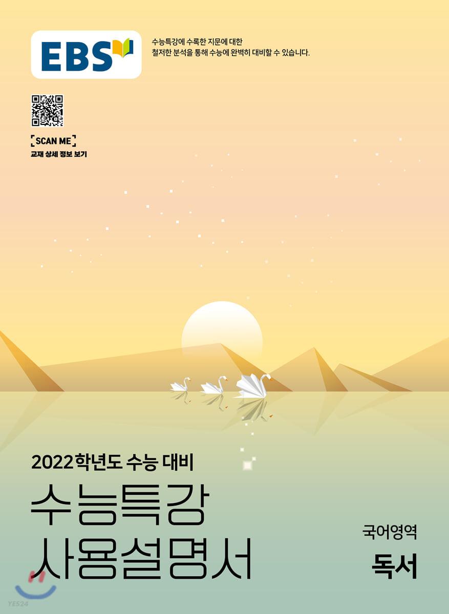 EBS 수능특강 사용설명서 국어영역 독서 (2021년)