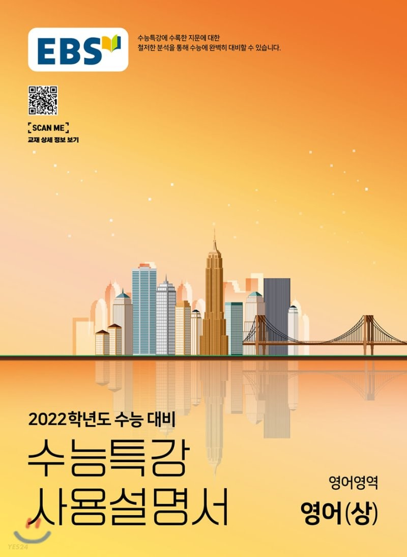EBS 수능특강 사용설명서 영어영역 영어(상) (2021년)