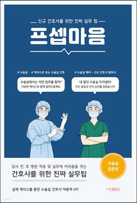 프셉마음: 수술실 입문편
