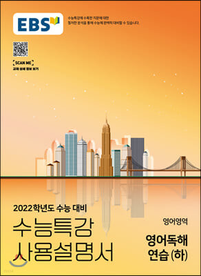 EBS 수능특강 사용설명서 영어영역 영어독해연습(하) (2021년)