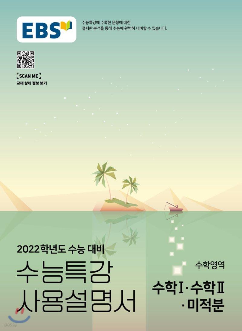 EBS 수능특강 사용설명서 수학영역 수학1·수학2·미적분 (2021년)