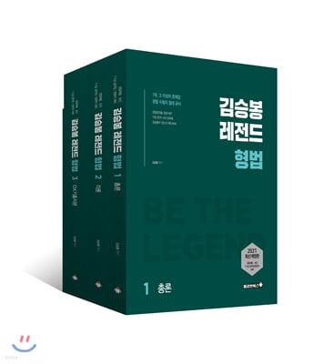 2021 김승봉 레전드형법 기본서