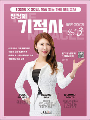 성정혜 영어 하프 기적사 Vol.3