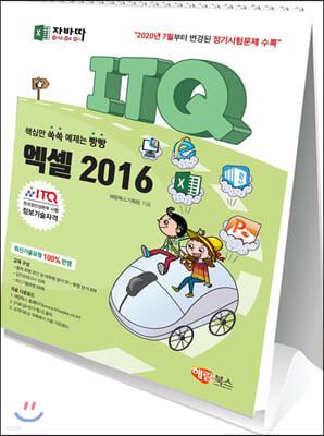 자바따 ITQ 엑셀 2016 (스탠드형)