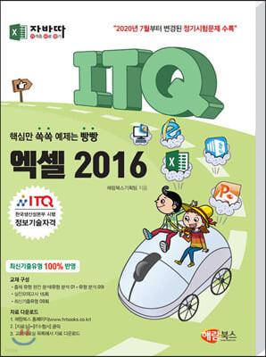 자바따 ITQ 엑셀 2016 (일반형)
