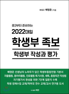2022 대입 학생부 족보