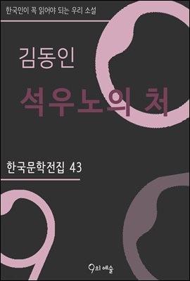 김동인 - 석우노의 처