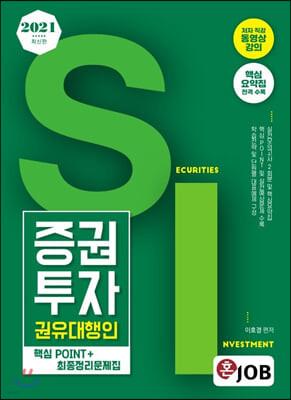 2021 최신판 혼잡(JOB) 증권투자권유대행인 핵심POINT+최종정리문제집