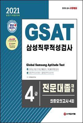 2021 상반기 채용대비 GSAT 삼성 직무적성검사 4급 전문대졸 채용 최종모의고사 4회