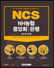 2021 NCS NH농협중앙회 농협은행 5급 필기전형