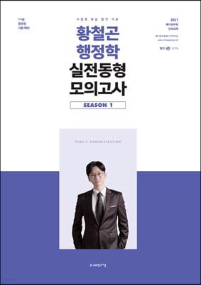 2021 황철곤 행정학 실전동형 모의고사 시즌1