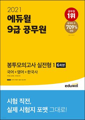 2021 에듀윌 9급 공무원 봉투모의고사 실전형 1 (국어+영어+한국사)