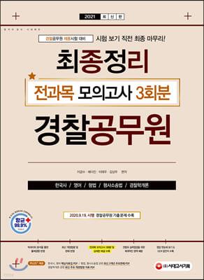 2021 경찰공무원 최종정리 전과목 모의고사