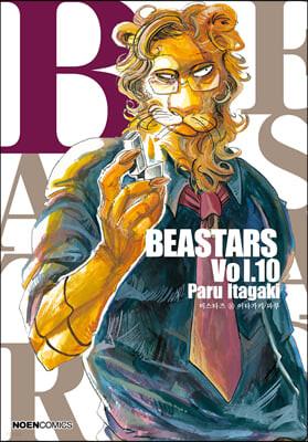 BEASTARS 10