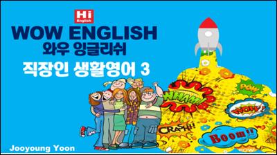 WOW ENGLISH 와우 잉글리쉬  직장인 생활영어 3