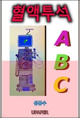 혈액투석 ABC