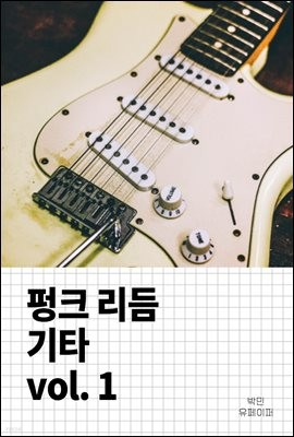 펑크 리듬 기타 vol. 1