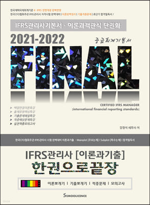 2021-2022 FINAL IFRS 관리사 이론과기출 한권으로끝장