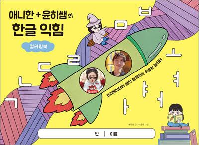 애니한 + 윤히쌤의 한글 익힘 컬러링북