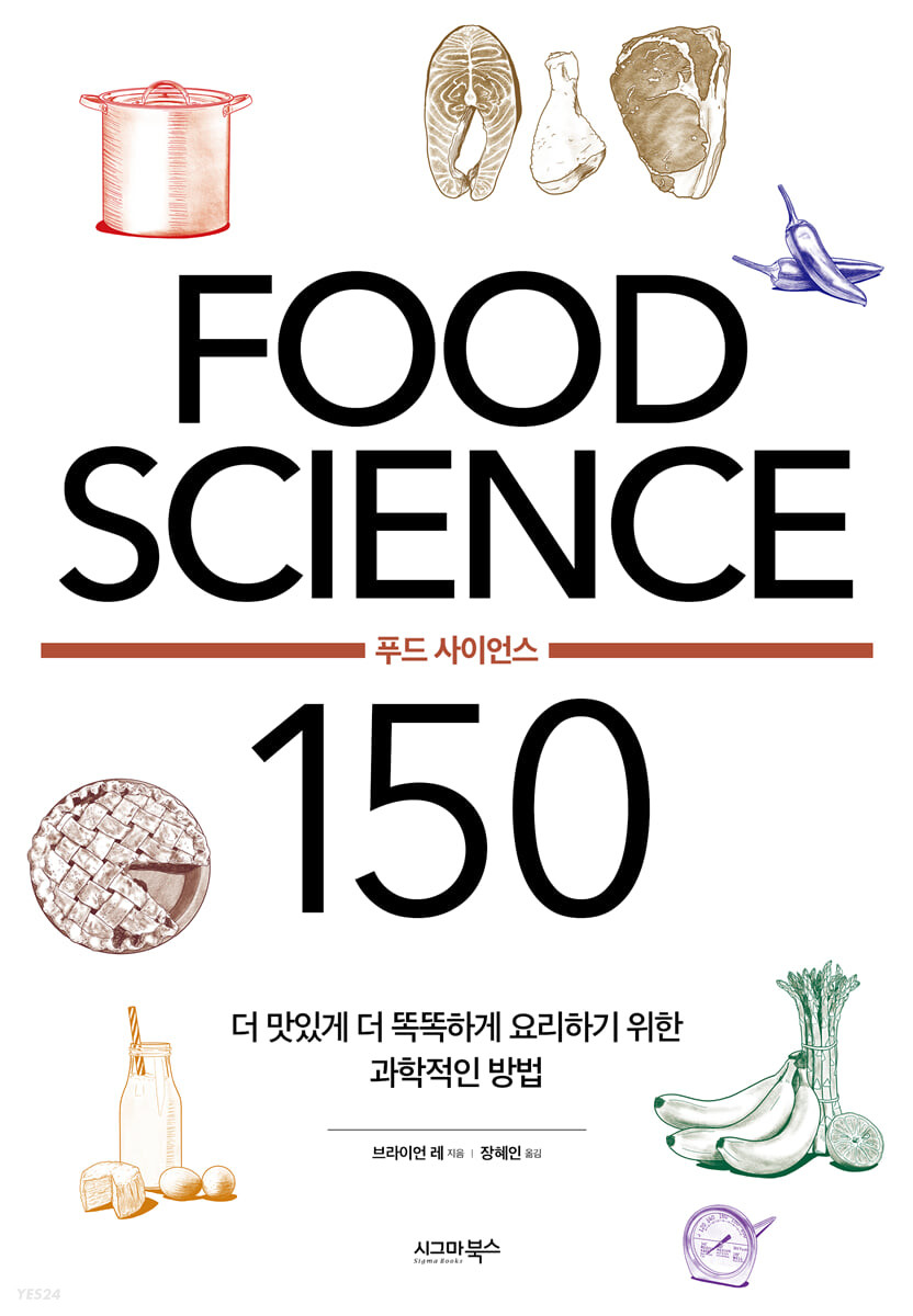 FOOD SCIENCE 푸드 사이언스 150