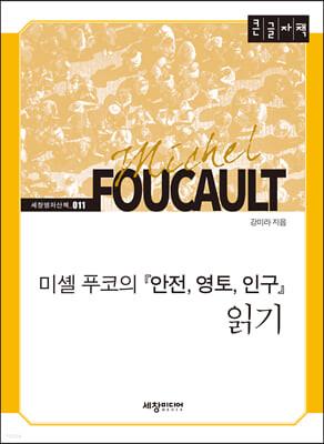 미셸 푸코의 『안전, 영토, 인구』 읽기 (큰글자책)