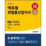 2021 에듀윌 위험물산업기사 필기 2주끝장(이론편+기출문제편)