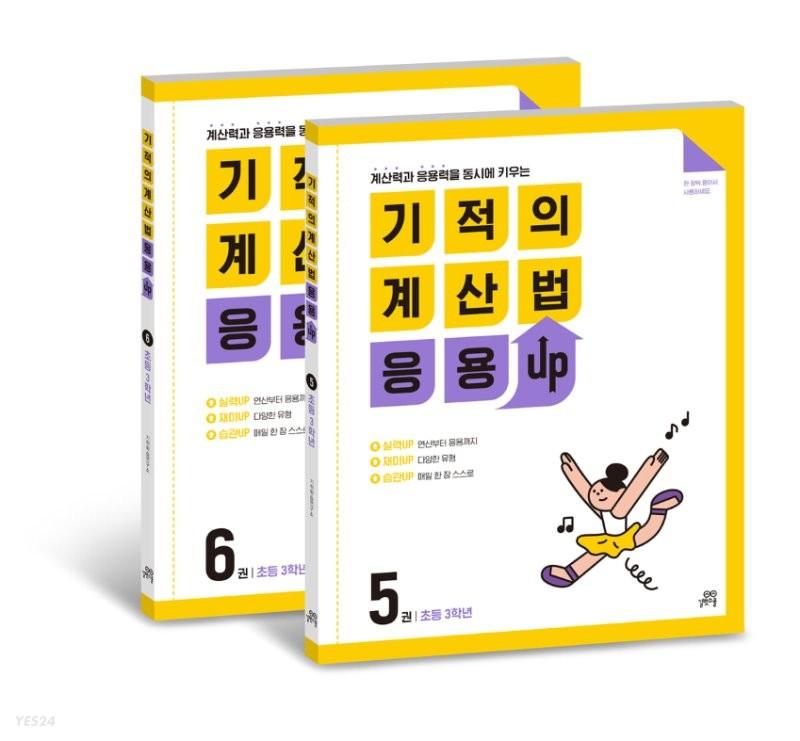 기적의 계산법 응용UP 3학년 세트