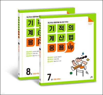 기적의 계산법 응용UP 4학년 세트