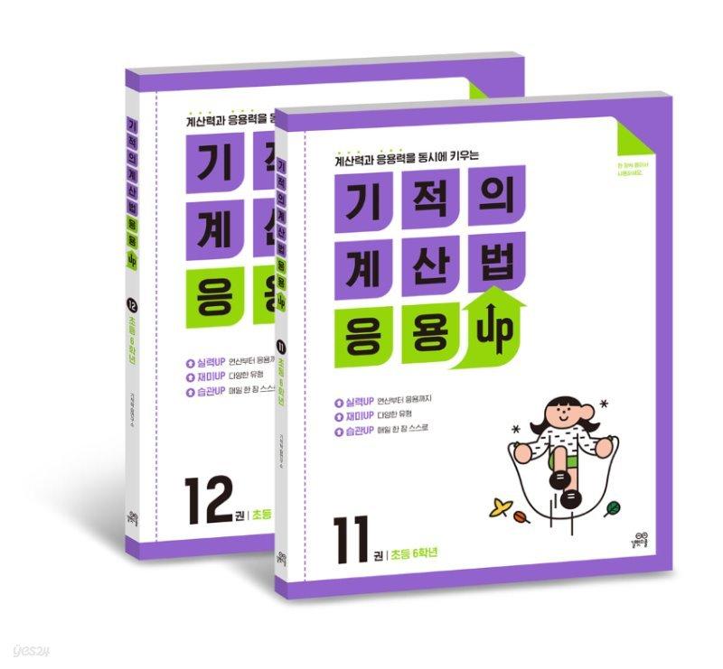 기적의 계산법 응용UP 6학년 세트