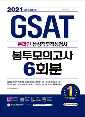 2021 상반기 채용대비 온라인 GSAT 삼성직무적성검사 봉투모의고사 수리&추리 6회분