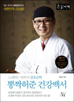 뽕짝허준 건강백서 (큰글자책)